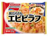 味の素冷凍食品 具だくさんエビピラフ 450g
