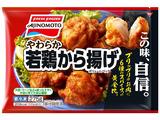 味の素冷凍食品 「味からっ」やわらか若鶏から揚げ<じゅわん鶏もも>