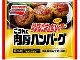 味の素 ごろんと肉厚ハンバーグ4個 140g