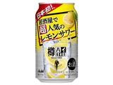 樽ハイ倶楽部 レモンサワー 缶 350ml