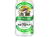 キリン 淡麗グリーンラベル 缶 350ml