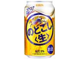 キリン のどごし 生 缶 350ml