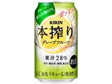 キリン 本搾り グレープフルーツ 350ml