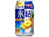 キリン 氷結 パイナップル 缶 350ml