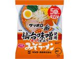 サッポロ一番みそラーメン50周年仙台味噌101g