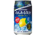 サントリー のんある気分地中海レモン缶 350ml