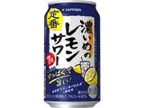 サッポロ 濃いめのレモンサワー 缶 350ml