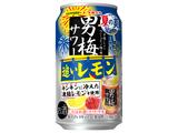 サッポロ 男梅サワー レモン 缶 350ml