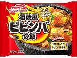 マルハニチロ 石焼風ビビンバ炒飯 450g