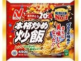 ニチレイ 本格炒め炒飯 450g