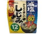ハナマルキ 減塩体に嬉しいしじみ汁 12食