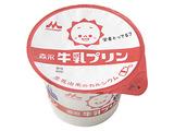 森永 牛乳プリン 130g