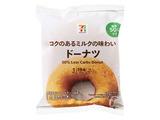7P糖質オフロカボドーナツ1個