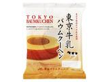 美松製菓 東京牛乳バウムクーヘン 1個