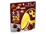 森永製菓 大玉チョコボール ピーナッツ 56g