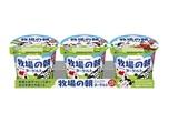 雪印メグミルク 牧場の朝YG生乳仕立て 70g×3