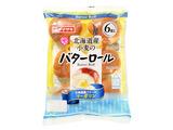 北海道産小麦のバタ-ロ-ル北海道産バタ-入り 6個