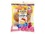 北海道産小麦のレ-ズンバタ-ロ-ル 6個