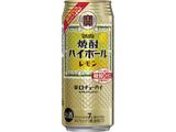 タカラ 焼酎ハイボール レモン 缶 500ml