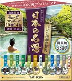 バスクリン 日本の名湯 至福の贅沢 30g×1