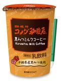 珈琲所コメダ珈琲店 黒みつミルクコーヒー 290ml