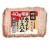 伊藤ハム 風味自慢特級ホワイトロース 380g