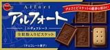ブルボン アルフォートミニチョコレート 12個