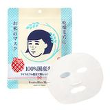 石澤 毛穴撫子お米のマスク 10枚